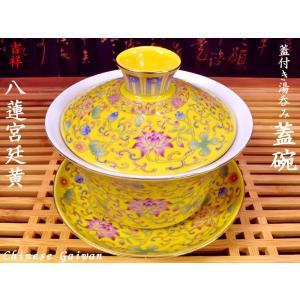 蓋碗(蓋付き湯のみ)八蓮宮廷黄|ctcols