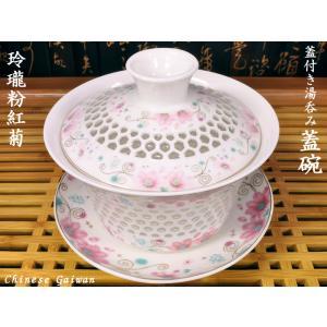 蓋碗(蓋付き湯のみ)景徳鎮玲瓏粉菊|ctcols