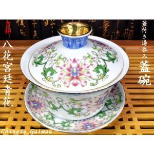 蓋碗(蓋付き湯のみ)八花宮廷青花|ctcols