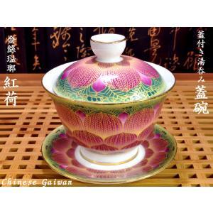 蓋碗(蓋付き湯のみ)金絲琺瑯彩紅荷|ctcols