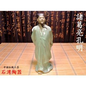 孔明(こうめい)は字を諸葛亮と言い、三国演義登場人物の中でも必ず上位にランクインする人気のキャラクタ...