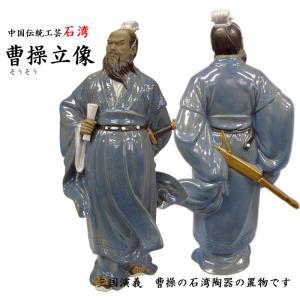 曹操(そう そう)は、中国後漢の武将で字は孟徳。後漢の丞相・魏王で、三国時代の魏の基礎を作った人物で...