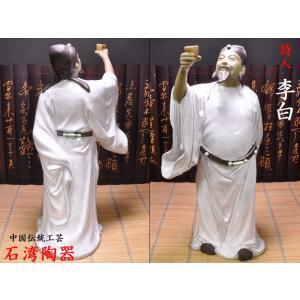 【石湾陶器 李白(月下独酌)】 中国の有名詩人【李白】の置物です  李白(りはく)は中国唐の時代の詩...