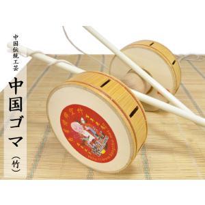 中国こま(竹製)|ctcols