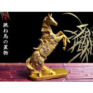 【運気向上 跳ね馬の置物】(大) 運気向上!跳ね馬の置物です  馬は古来中国人にはなじみが深く、生活...