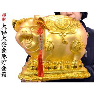 【招財 大福大発金豚貯金箱】 福と財を招く金豚貯金箱の置物です  2007年の600年に一度の金豚の...