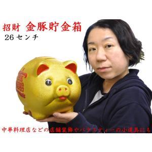 中国では古来、豚は魔よけのシンボルとしてあがめられてきましたが、時につれ家畜化が進むとその財産的価値...