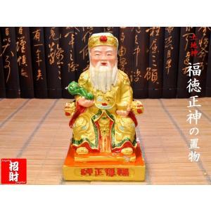招財 福徳正神(土地公)大  風水グッズ|ctcols
