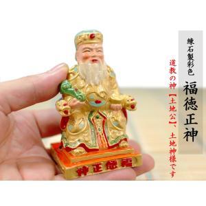 招財 福徳正神(土地公) 風水グッズの商品画像