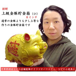 2007年の600年に一度の金豚の年以来、日本でもまだまだ金豚ブームが続いています。本商品の金豚は飾...