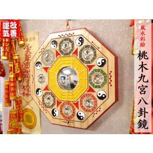 桃木彩絵九宮八卦鏡 風水グッズ|ctcols