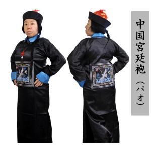 宮廷刺繍袍(パオ) コスプレに|ctcols
