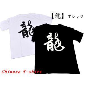 Tシャツ (龍)字(パックプリント)|ctcols