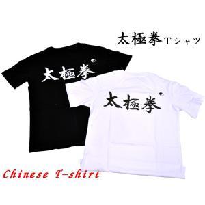 太極拳Tシャツ(パックプリント)|ctcols