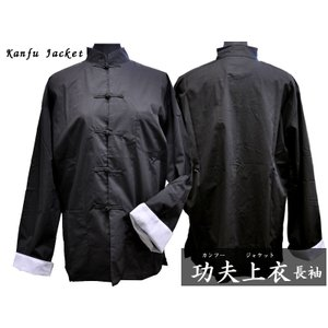 功夫上衣(カンフージャケット)長袖|ctcols
