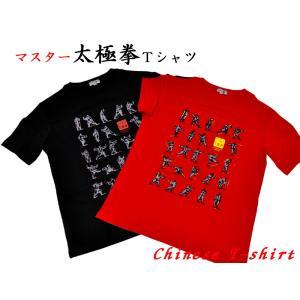 師匠(マスター)太極拳Tシャツ|ctcols