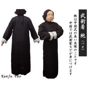 武術衣 袍(パオ)|ctcols