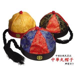 中華丸帽子(辮髪付き) コスプレに|ctcols
