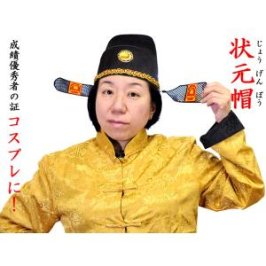 中華状元帽 コスプレに|ctcols