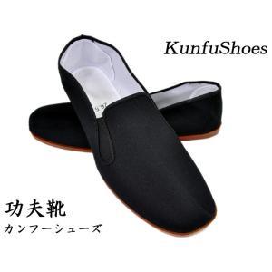 カンフーシューズ 功夫靴|ctcols