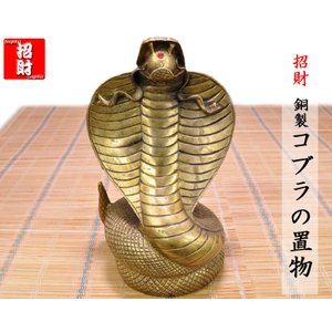 【銅製 招財大コブラの置物】 招財と魔よけの金のコブラの置物です  蛇は世界の各地で色々な言い伝えが...