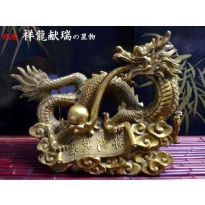 龍の置物 開運 銅製大祥龍献瑞 風水グッズ|ctcols