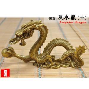 龍の置物願いを叶える銅製風水龍(中) 風水グッズ ctcols