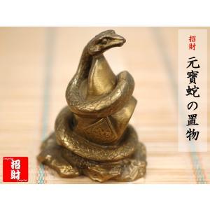 招財 銅製元寶蛇の置物 風水グッズ ctcols