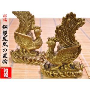 鳳凰の置物 招福 銅製鳳凰 風水グッズ|ctcols