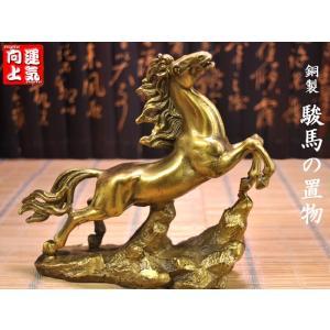 【銅製 駿馬(跳ね馬)の置物】 運気向上!駆ける馬の置物です  馬は古来中国人にはなじみが深く、生活...
