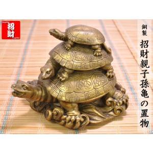 【銅製 招財親子孫亀の置物】 子々孫々繁栄の吉祥の亀の置物です  亀は中国では神聖な生き物で、龍・麒...