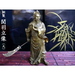 銅製 関羽立像(大)|ctcols