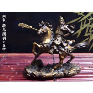 銅製 騎馬関羽の置物(中)|ctcols