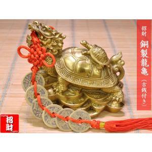 招財 銅製龍亀(ドラゴンタートル)古銭付 ロングイの置物 風水グッズ|ctcols