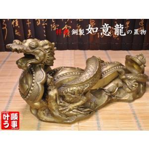 龍の置物 願いを叶える 吉祥銅製如意龍 風水グッズ|ctcols