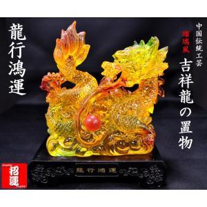 龍の置物 琉璃風 招運龍「龍行鴻運」 風水グッズ|ctcols