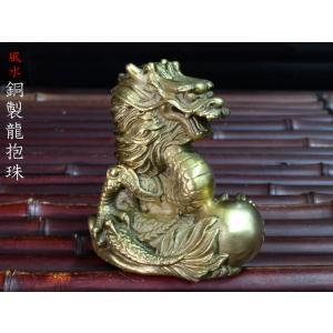 龍の置物 招運 銅製龍抱珠 風水グッズ|ctcols