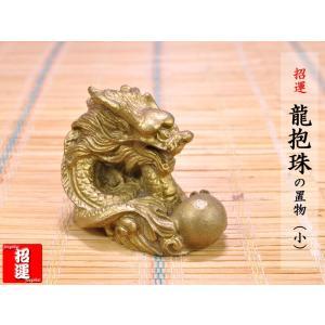 龍の置物 招運 銅製龍抱珠(小) 風水グッズ ctcols