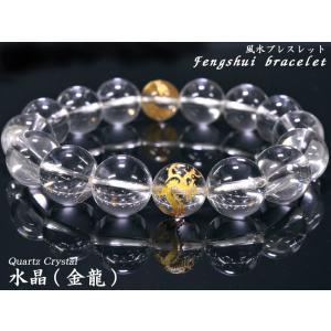 風水ブレスレット 水晶(金龍水晶)|ctcols