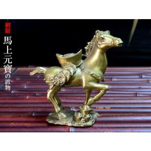 【招財 銅製元寶馬の置物】 招財の元寶と古銭をまとう馬の置物です  馬は古来中国人にはなじみが深く、...