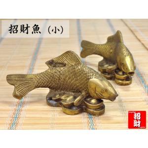 招財 銅製魚の置物(小) 風水グッズ ctcols
