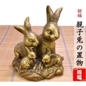 【銅製 兎の家族】 家族平安、可愛い銅製の兎の家族の置物です  中国では兎は古代聖なる神獣とされてい...