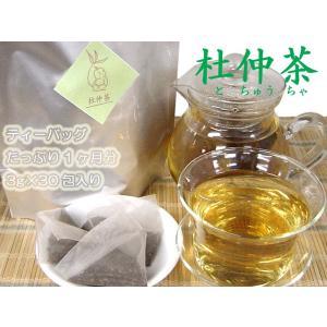 杜仲茶ティーバック(たっぷり30包入り)|ctcols