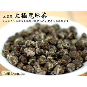 お洒落な工芸茶 茉莉龍珠茶(50g)|ctcols