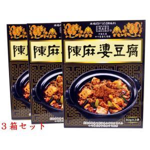 【陳麻婆豆腐の素(ヤマムロ)大辛(50g×3袋)】3箱セット 今では日本でもポピュラーな麻婆豆腐です...
