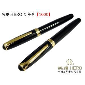 万年筆 英雄(1000)|ctcols