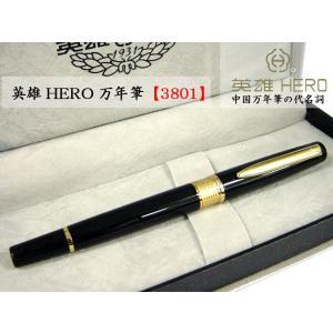 万年筆 英雄(3801)|ctcols