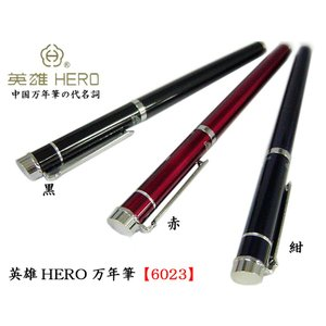 万年筆 英雄(6023)|ctcols