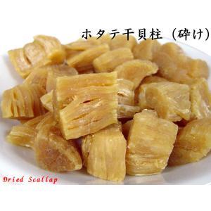干し貝柱 北海道産ホタテ 砕け 業務用1kg|ctcols