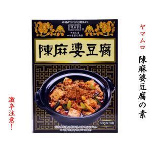 今では日本でもポピュラーな麻婆豆腐ですが、その元祖は四川省成都にある【陳麻婆豆腐店】にあるといわれて...
